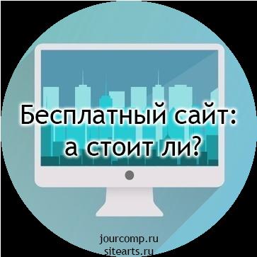 Бесплатный сайт: а стоит ли?