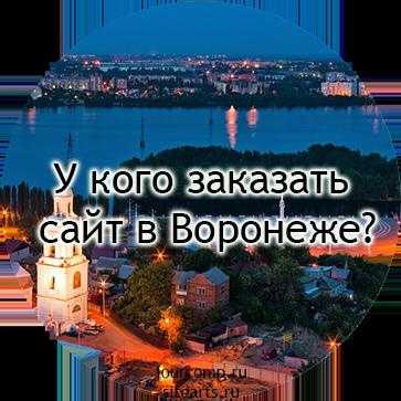 u-kogo-zakazat-sajt-v-voronezhe