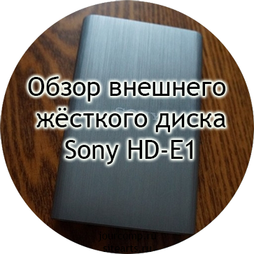Sony HD-E1 1TB - обзор внешнего жёсткого диска (видео+текст)