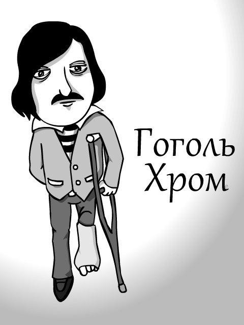 Гоголь Хром, картинка