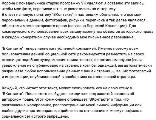 ВКонтактовская утка
